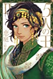 5人の王 II (Daria Series)