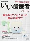 いい歯医者2017 誰も教えてくれなかった歯科の選び方 (週刊朝日ムック)