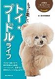 もっと楽しい トイ・プードルライフ (犬種別一緒に暮らすためのベーシックマニュアル)