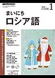 NHKラジオ まいにちロシア語 2019年 1月号 [雑誌] (NHKテキスト)