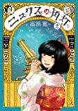 ニュクスの角灯 2 (SPコミックス)