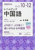 NHKラジオ レベルアップ 中国語 2017年10~12月号 [雑誌] (NHKテキスト)
