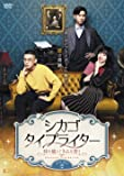 シカゴ・タイプライター ~時を越えてきみを想う~ DVD-BOX2