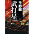 武打星(新潮文庫)