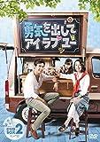 [DVD]勇気を出してアイ・ラブ・ユー DVD-BOX2