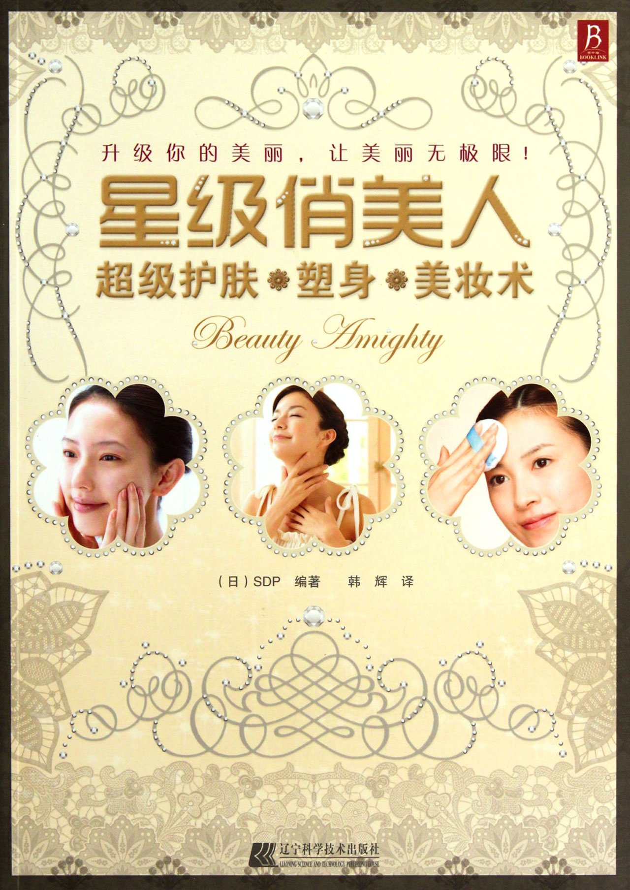 "Download Star Beauty Skin Care and Body Beauty """"Surgery (Chinese Edition) pdf"