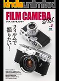 FILM CAMERA STYLE Vol.3[雑誌] エイムック