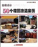 庭院设计:50个花园改造案例