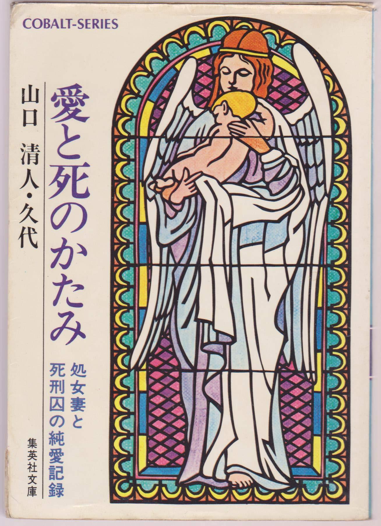 Amazon.co.jp: 愛と死のかたみ―処女妻と死刑囚の純愛記録 (集英社文庫 ...