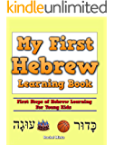 My First Hebrew Learning Book: First Steps of Hebrew Learning For Young Kids (English Edition)