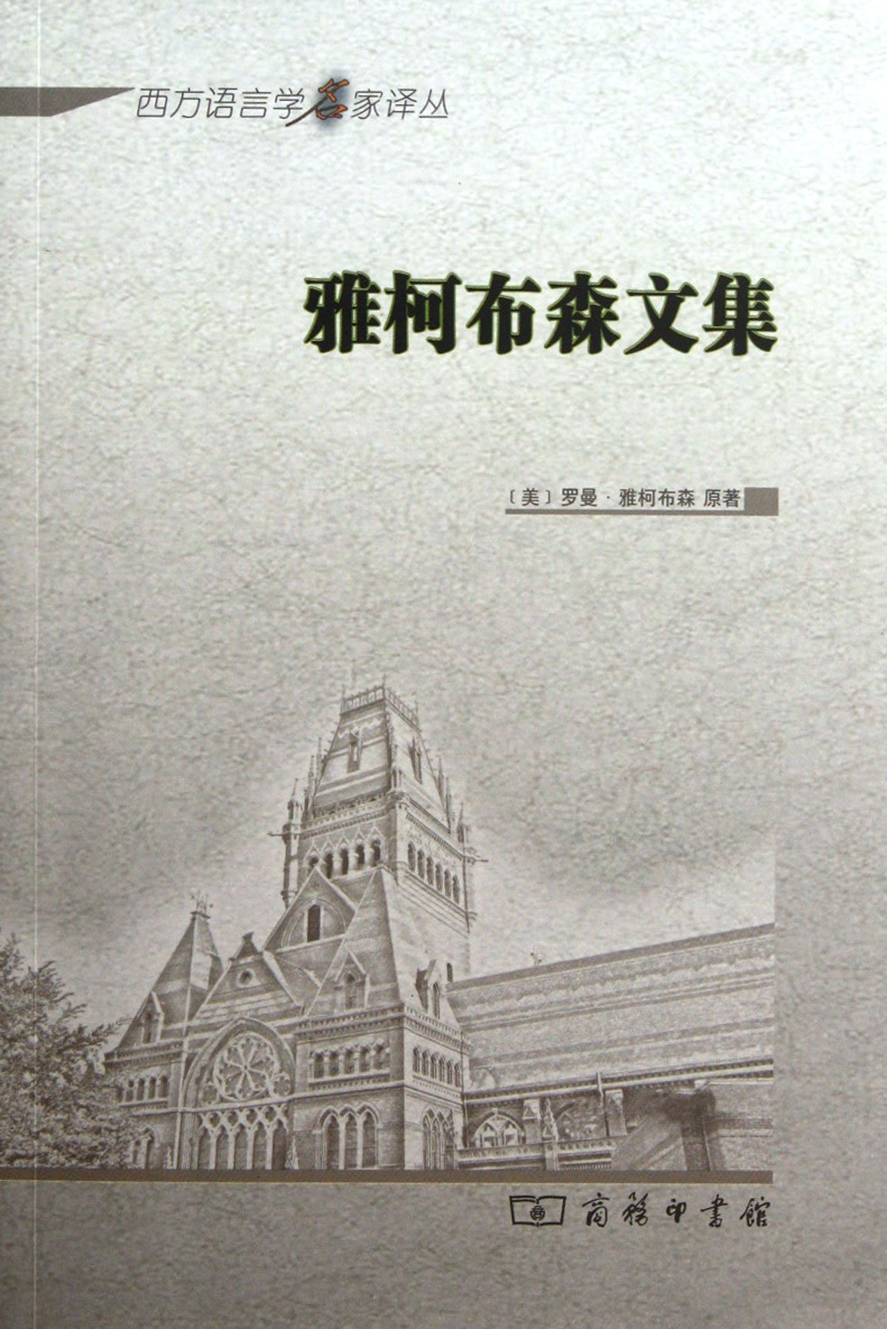 Read Online Collected Works of Roman Jakobson (Chinese Edition) pdf
