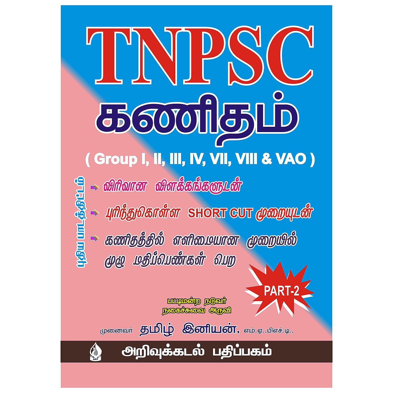 Book tnpsc pdf maths