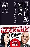 「日本國紀」の副読本 學校が教えない日本史