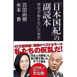 「日本国紀」の副読本 学校が教えない日本史