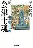 続 会津士魂 二 幻の共和国 (集英社文庫)