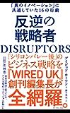 DISRUPTORS 反逆の戦略者――「真のイノベーション」に共通していた16の行動