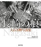 大石芳野写真集 長崎の痕(きずあと)