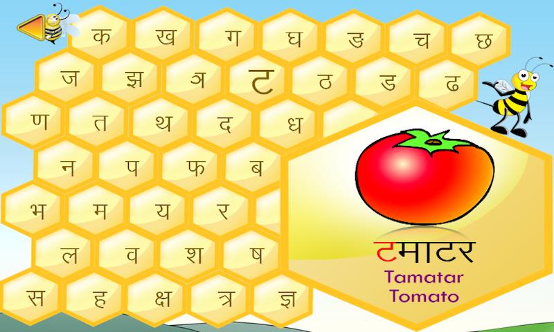 Amazon.com: Hindi - Learning Hindi vowels and consonants for ...