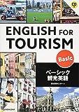 CD付 ベーシック観光英語 English for Tourism -Basic-