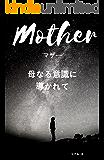 Mother ~母なる意識に導かれて~: 秘伝タントラの教えを公開・・・日常生活をおくりながらでも出来るマインドフルネスを超えた瞑想