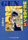 はだしのゲン(3) (中公文庫コミック版)