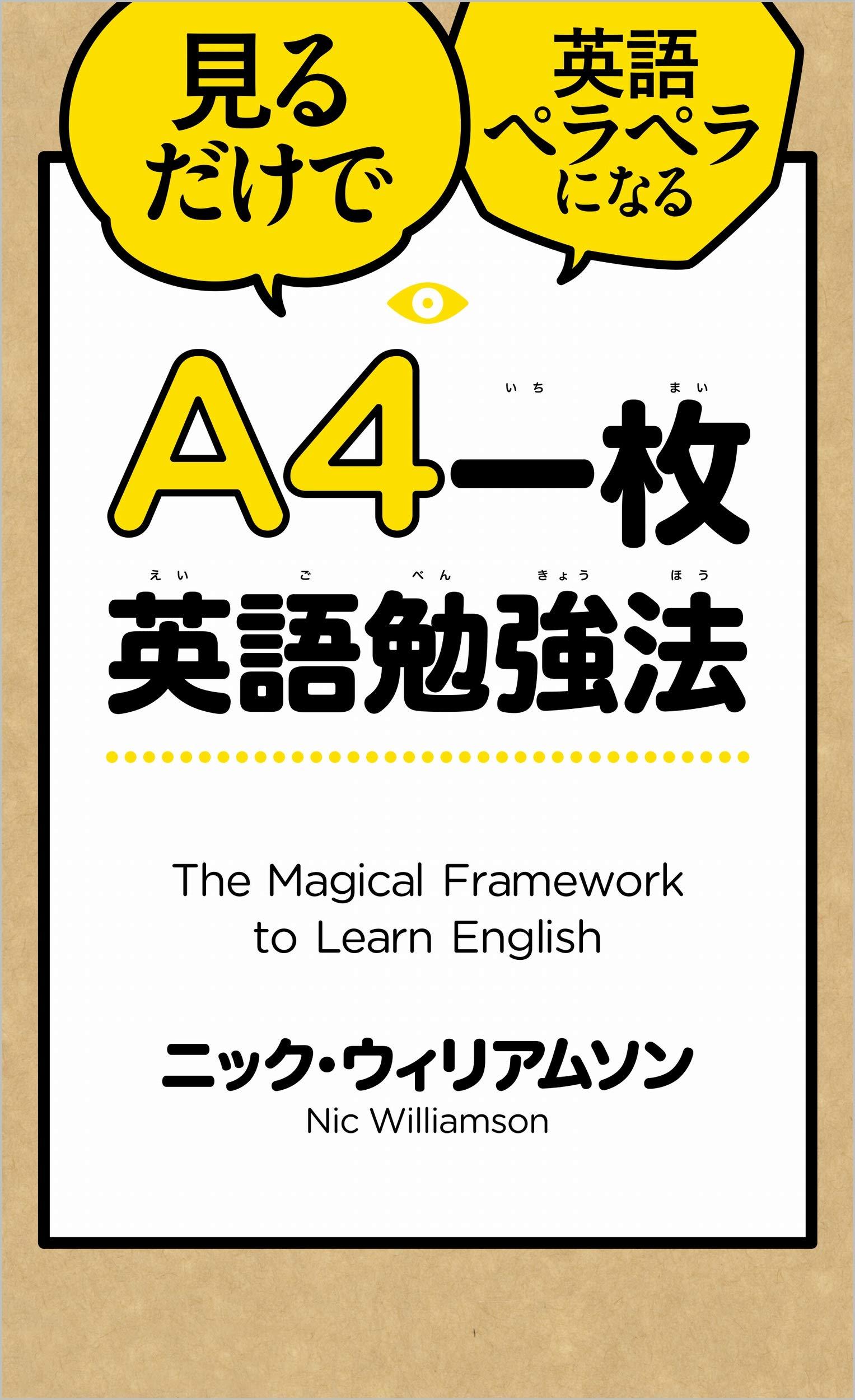 法 枚 英語 勉強 a4 一