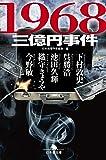 1968 三億円事件 (幻冬舎文庫)