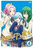 『山田くんと7人の魔女』 Vol.4 [DVD]
