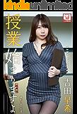 授業始まりますよ 吉田早希※直筆サインコメント付き 解禁グラビア写真集