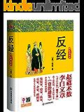 反经(与《资治通鉴》齐名,专为皇帝准备的教科书) (智慧的馨香-一生必读国学经典系列 22)