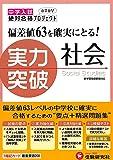 社会実力突破―中学入試 (中学入試絶対合格プロジェクト)