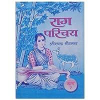 Raag Parichay Bhag 2 By Sangeet Sadan Prakashan