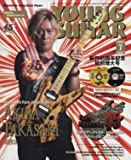 YOUNG GUITAR (ヤング・ギター) 2014年 07月号