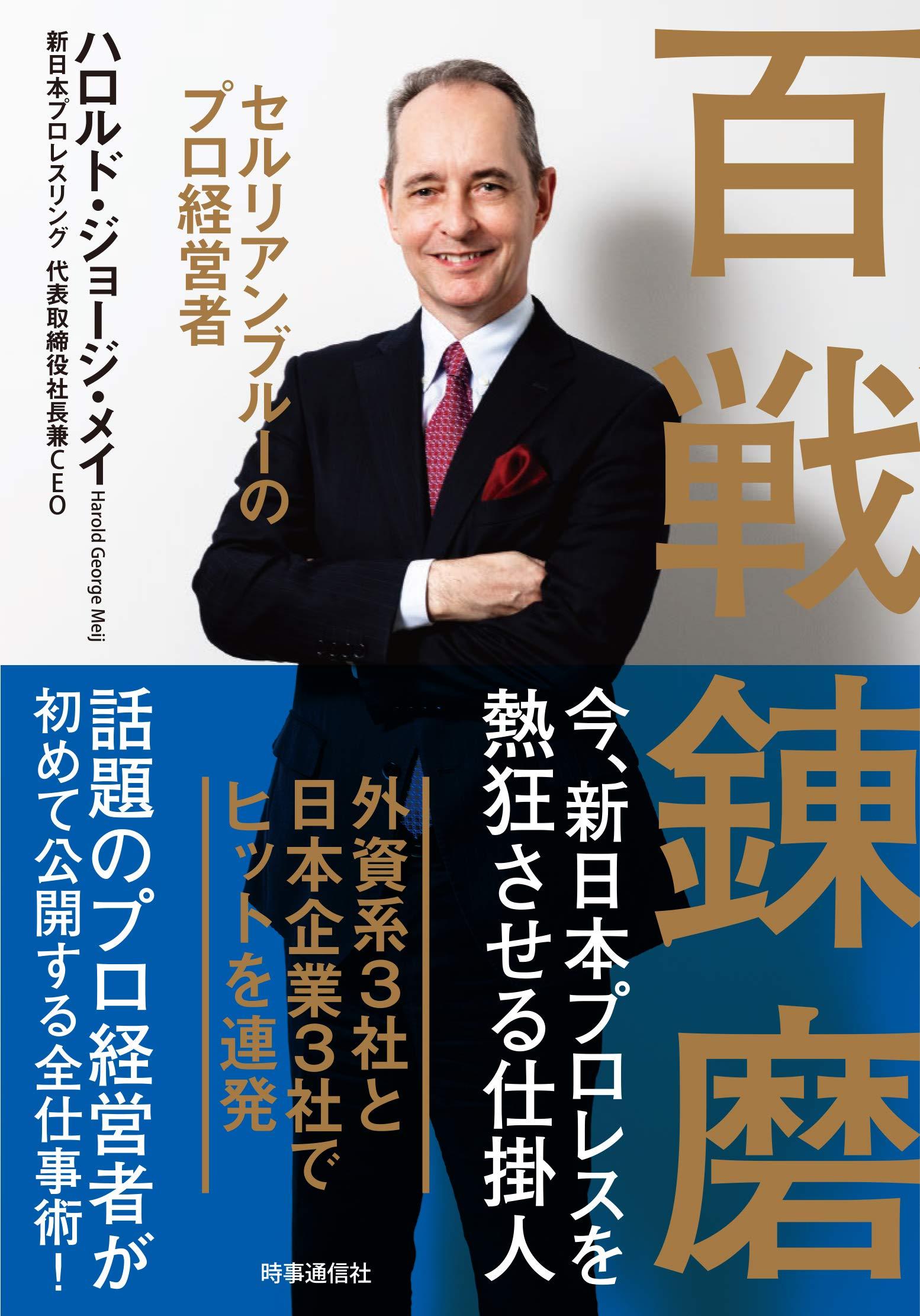 Amazon.co.jp: 百戦錬磨 :セルリアンブルーのプロ経営者: ハロルド・ジョージ・メイ: 本