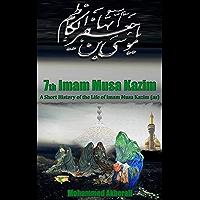 Biography of Imam Musa Kazim (as): A short History of Imam Musa Kazim (as) (Biographical series about the Imams Book 7)
