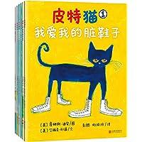 小读客·宝宝第一套好性格养成书:皮特猫(套装共6册)