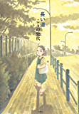 長い道 (アクションコミックス)