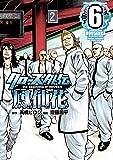 クローズ外伝 鳳仙花 the beginning of HOUSEN(6) (少年チャンピオン・コミックス・エクストラ)