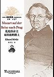 外教社走近经典德语阅读系列:莫扎特在去布拉格的路上