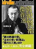 宮沢賢治傑作選 『銀河鉄道の夜』『注文の多い料理店』『風の又三郎』ほか