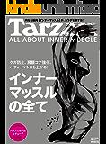 Tarzan (ターザン) 2018年3月22日号 No.737 [インナーマッスルの全て] [雑誌]