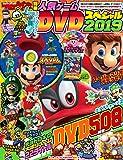 てれびげーむマガジン別冊 人気ゲームDVDスペシャル 2019 (カドカワゲームムック)