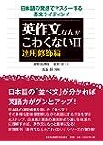 英作文なんかこわくないIII 連用修飾編 (日本語の発想でマスターする英文ライティング)