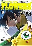 シャーマンキングFLOWERS(6) (少年マガジンエッジコミックス)