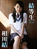 相川結「結等生~memory of the high school~」