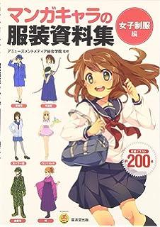 マンガキャラの服装資料集女子カジュアル編 廣済堂マンガ工房