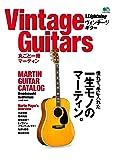 別冊Lightning vol.210 Vintage Guitars 丸ごと一冊マーティン (エイムック 4403 別冊Lightning vol. 210)