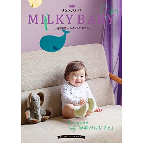 0bd0a23436c15 Amazon.co.jp: シャディ カタログギフト MILKY BABY (ミルキーベビー ...