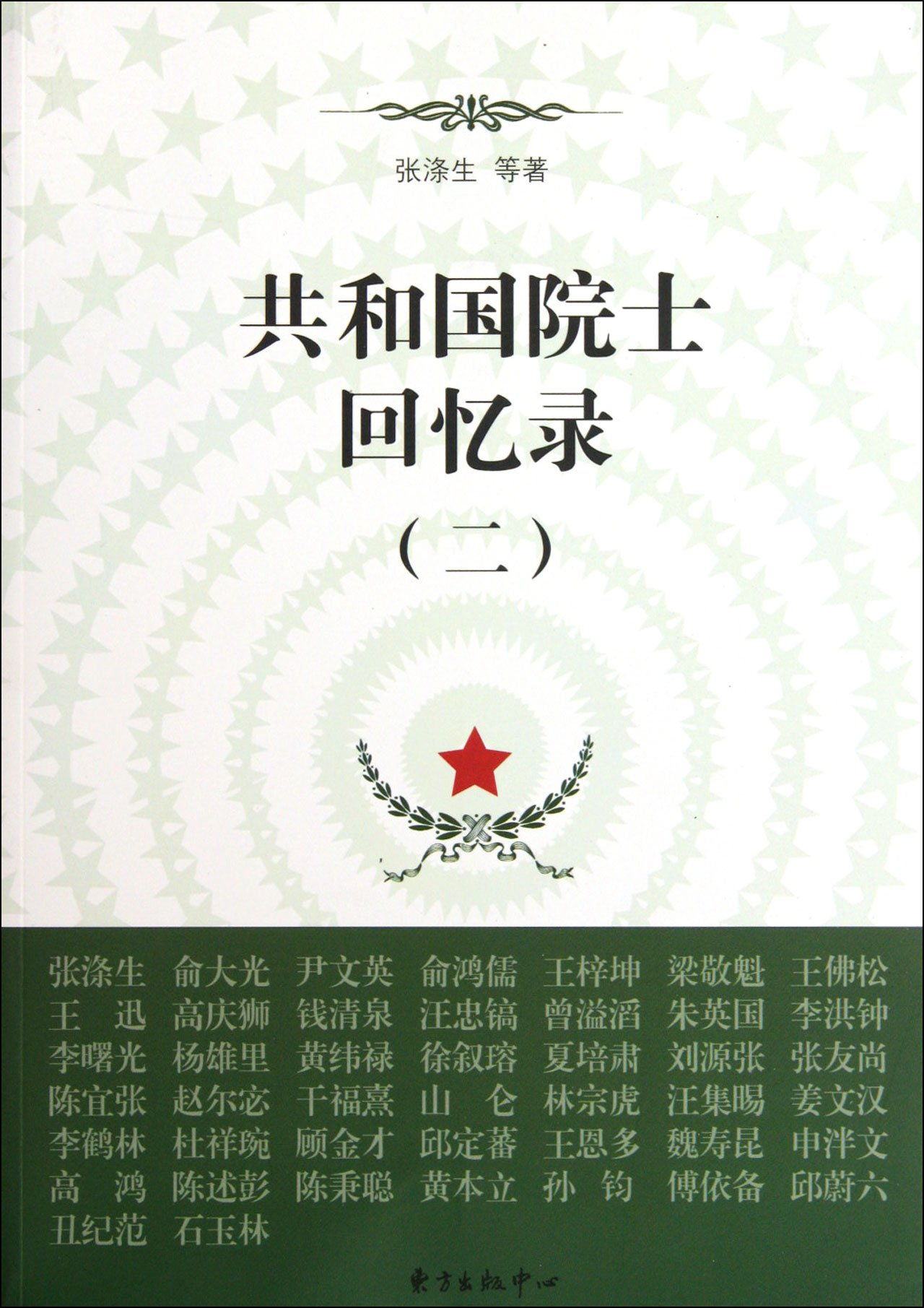 Read Online Memoir of academicians of the Peoples Republic of China. 2 (Chinese Edition) pdf epub
