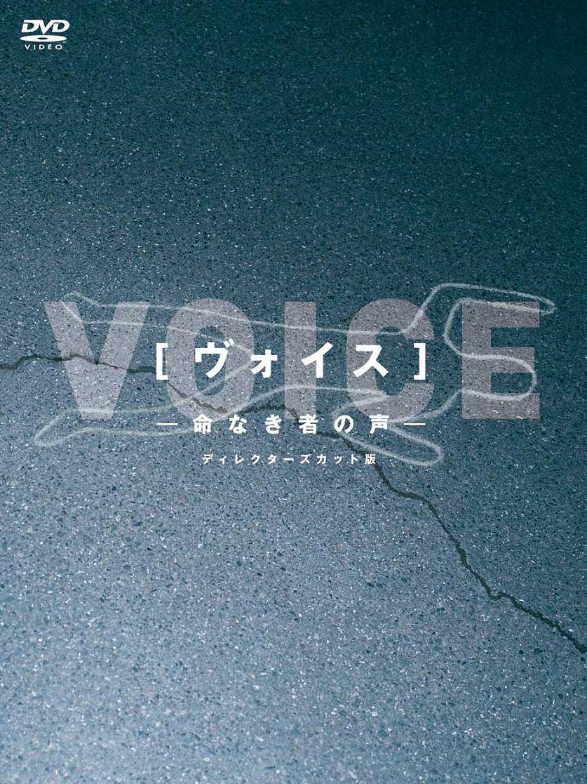 フジオカシ ヴォイス~命なき者の声~ ディレクターズカット版DVD-BOX B00201F9EY, ハシモトシ:ed409513 --- a0267596.xsph.ru